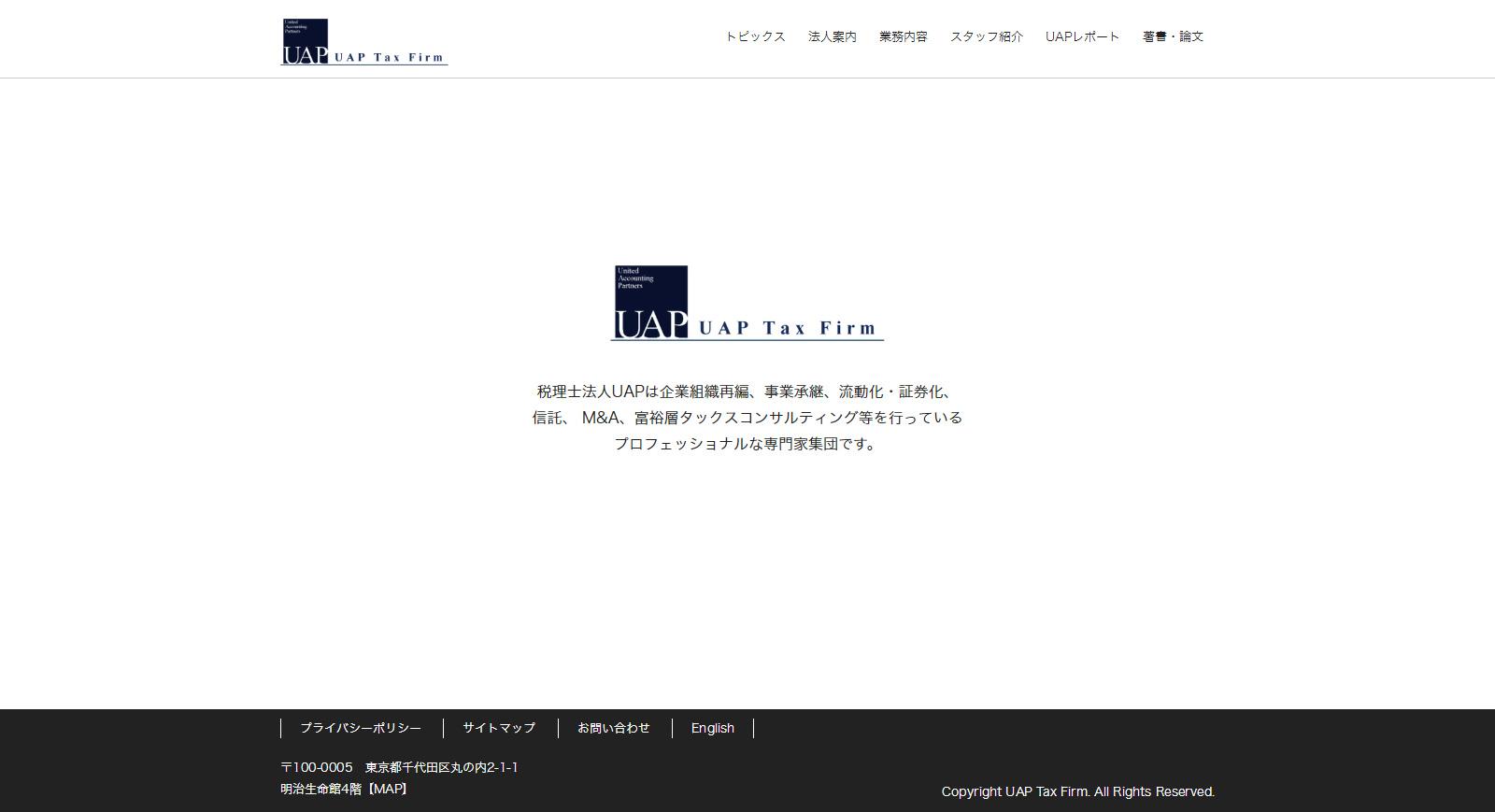 税理士法人UAP コーポレートサイト