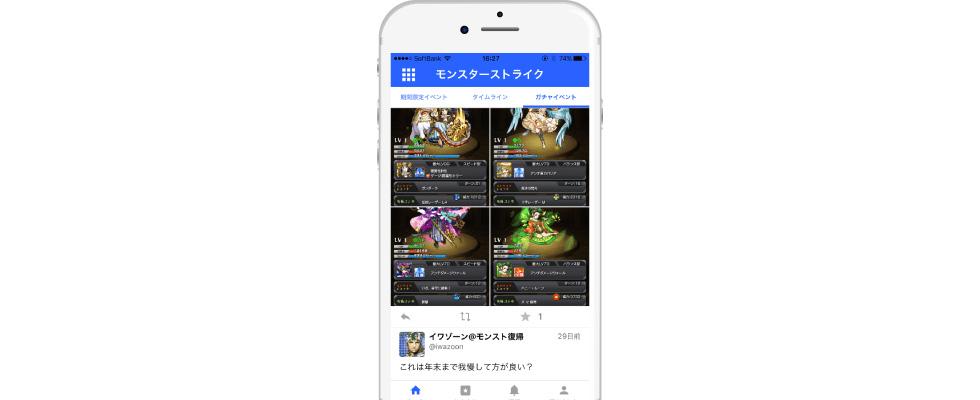 アドウェイズ GameBand ゲームユーザー向け投稿型SNS