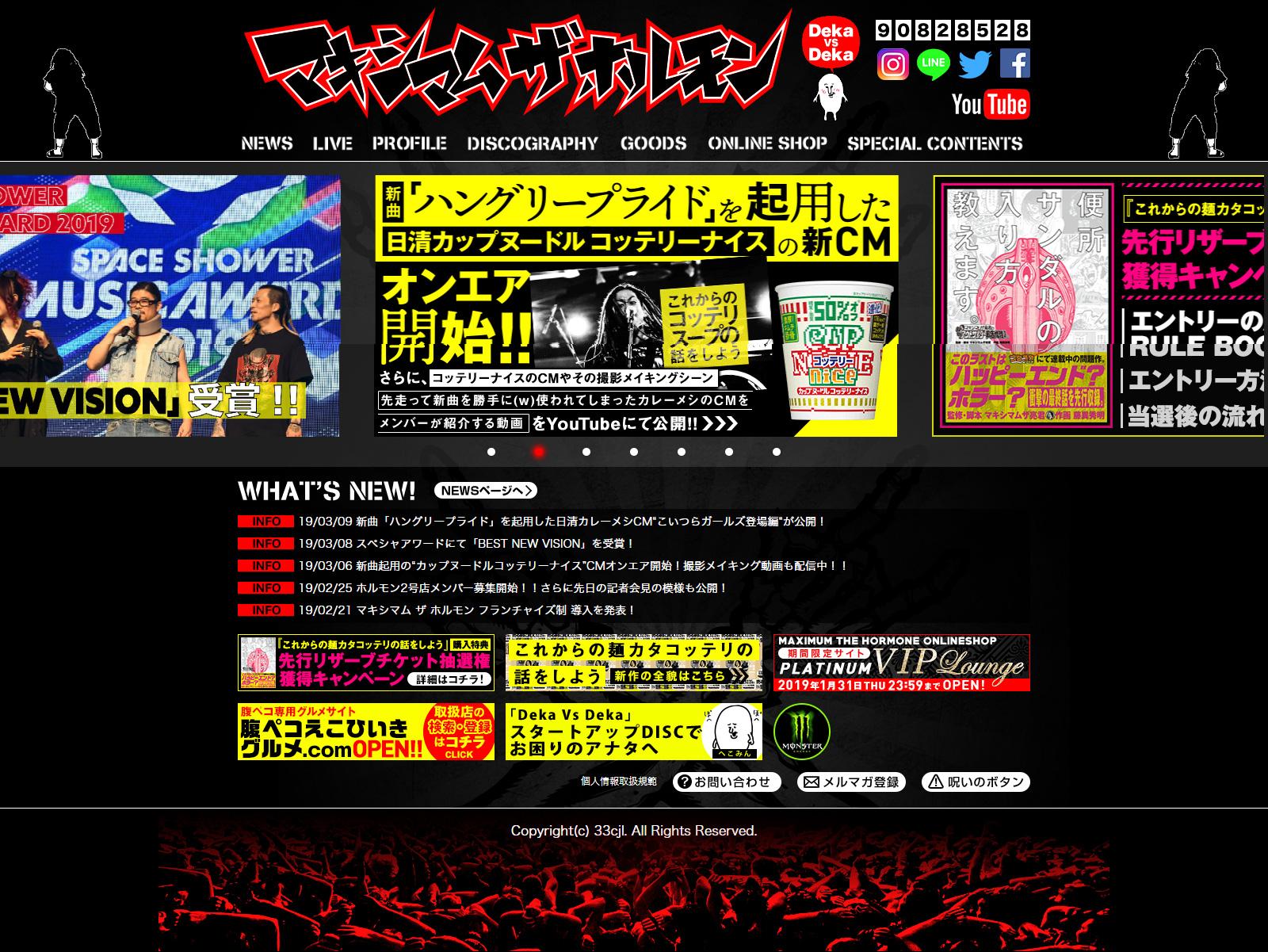 マキシマム ザ ホルモン Official Site