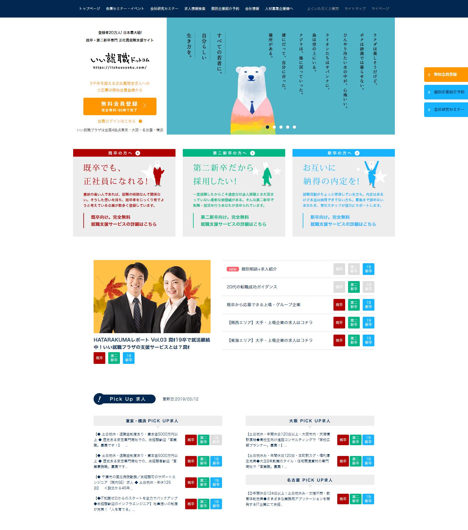 ブラッシュアップジャパン いい就職.com