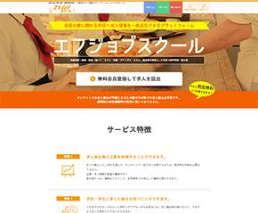 実績紹介にグローアップ様のエフジョブスクールWebシステム開発を追加しました。