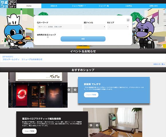 実績紹介に川崎フロンターレ様の「フロンターレシティ」サイトリニューアルを追加しました。